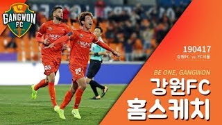 20191417 서울전 홈경기 스케치
