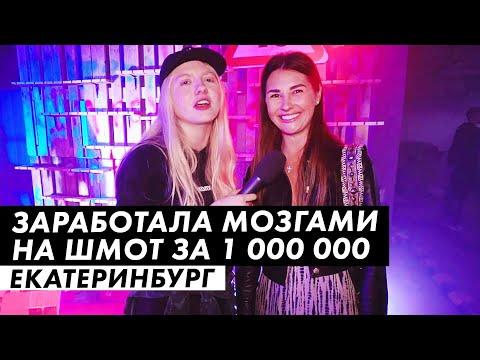 Лук за миллион. Во что одеты модники в Екатеринбурге?