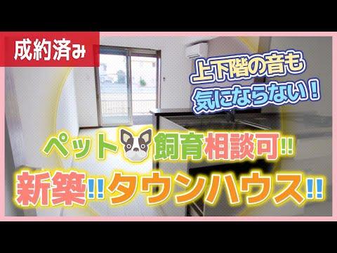 【2LDK!新築タウンハウス!】ペットも飼える!全てが新品のお家で暮らそう!【岡山市東区 大多羅】