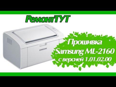 Прошивка Samsung ML-2160 с ужасной версией 1.01.02.00