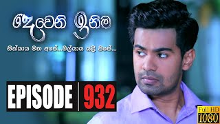 Deweni Inima | Episode 932 22nd October 2020 Thumbnail