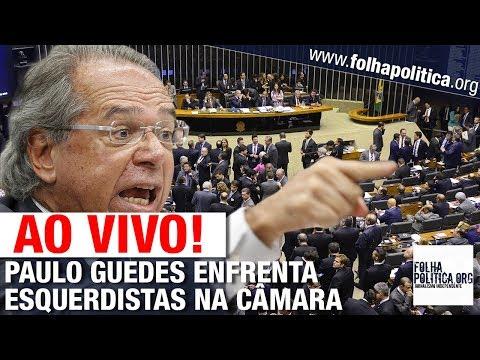AO VIVO: PAULO GUEDES VOLTA A ENFRENTAR ESQUERDISTAS NA CÂMARA - PREVIDÊNCIA/GOV. BOLSONARO