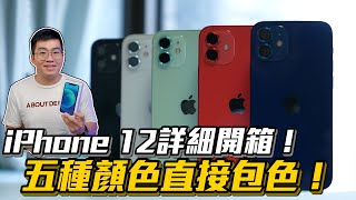 【Joeman】iPhone 12詳細開箱!五種顏色直接包色!