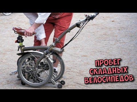Самые практичные велосипеды! Пробег складных велосипедов в Москве