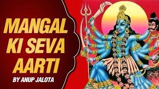 Kali Maa Aarti with Lyrics - Mangal Ki Seva Sun Meri Deva | Anup Jalota