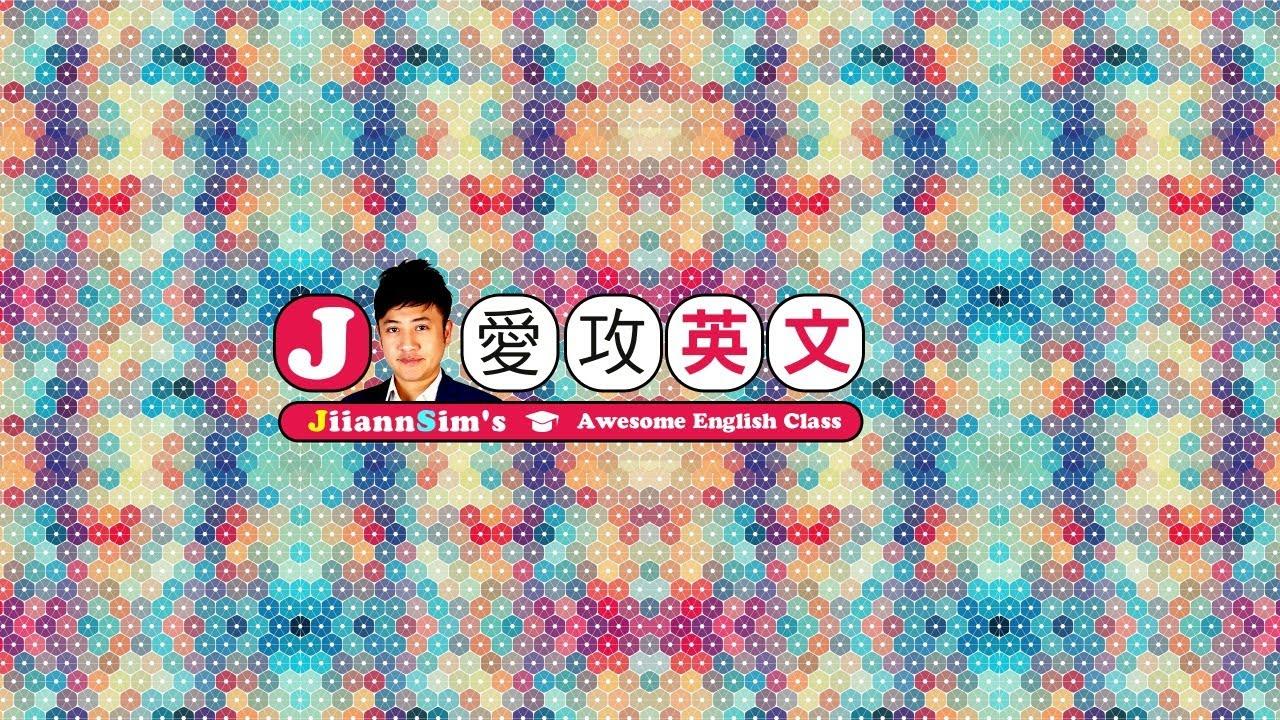 [TOEIC公益課] 製造業必備必背單字-2   Jiiann陪你練Shadowing  Ask Jiiann 英文問題問Jiiann 自己一個人練口說
