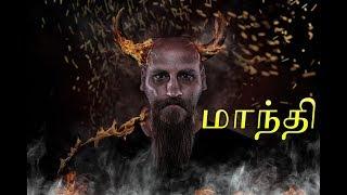 Mandhi in Astrology Tamil | மாந்தி என்றால் என்ன | மாந்தி தோஷம் பரிகாரம் | Mandhi Dosham Pariharam