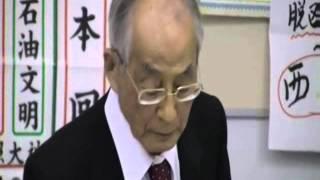 清水馨八郎先生「日本文明のユニークさとその世界的使命」2009年4月.wmv