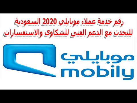 رقم الاتصالات السعودية
