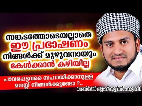 ജീവിതത്തിൽ ഒരു മാറ്റം ആഗ്രഹിക്കുന്നുണ്ടോ??    ISLAMIC SPEECH IN MALAYALAM   ANWAR MUHIYUDHEEN HUDAVI