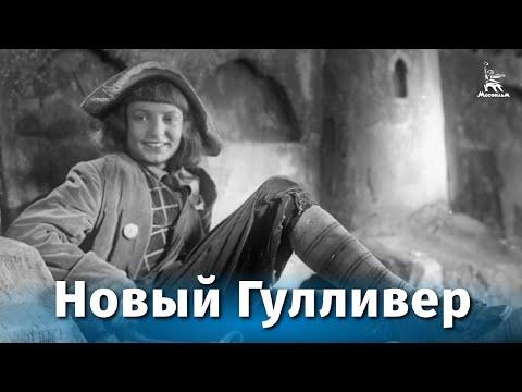 Новый Гулливер (фильм-сказка, реж: Александр Птушко, 1935 г.)
