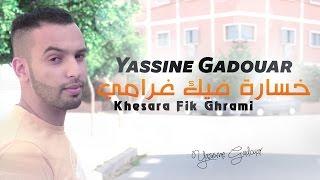 Yassinos - Khesara Fik Ghrami -خسارة فيك غرامي | ( Official Audio )