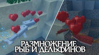 кАК РАЗМНОЖАТЬ ДЕЛЬФИНОВ И РЫБ В Minecraft Pe 1.13.0.13 - ПОЛНЫЙ ОБЗОР