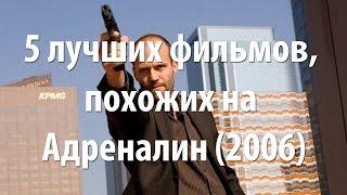 5 лучших фильмов, похожих на Адреналин (2006)