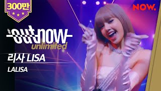 [LISA] 'LALISA' Live Performance | #OUTNOW Unlimited