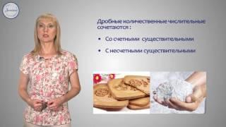 Уроки русского Дробные числительные