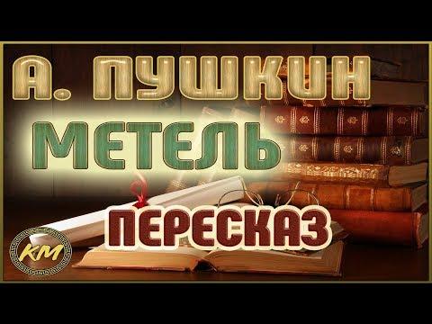 МЕТЕЛЬ (Повести БЕЛКИНА-2/5). Александр Пушкин