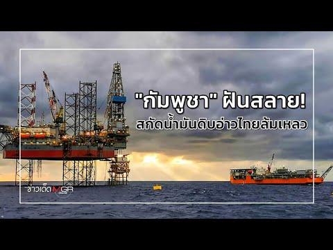 """""""กัมพูชา"""" ฝันสลาย! สกัดน้ำมันดิบอ่าวไทยล้มเหลว : ข่าวเด็ดแมเนเจอร์"""