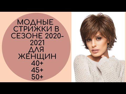 МОДНЫЕ СТРИЖКИ В СЕЗОНЕ 2020-2021 40+ 45+ 50+