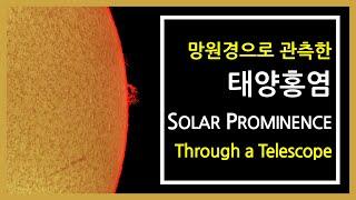 천체망원경으로 관측한 태양 홍염 | 온라인 천문대