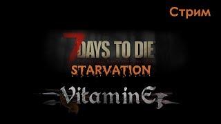 7 Days to Die - STARVATION - Ищем рецепты нужен мотик
