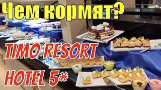 Timo Resort Hotel 5* питание май 2019. Чем кормят в Турции в Timo Hotel?