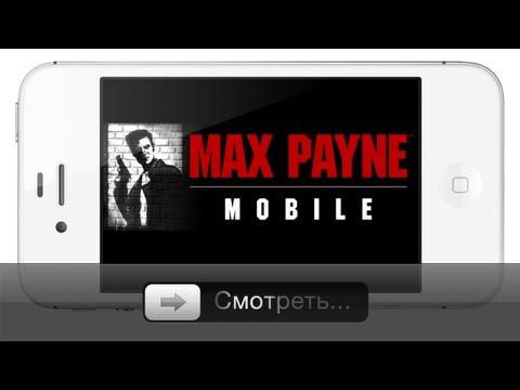 Обзор Max Payne для iPhone - iPad - iPod Touch