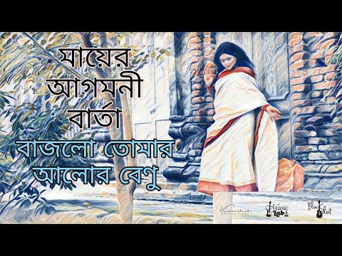 bajlo-tomar-alor-benu-|-full-video-|-blackdot-|-mohaloya-2019-|-piyas-|-kowshik-|-prottoy-|-tomal