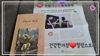 건강한가정ㆍ행복한사회(강원다문화복지신문)1면 기사 ㆍ힐…