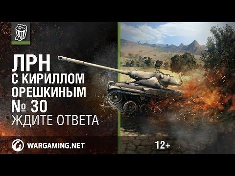 Лучшие Реплеи Недели с Кириллом Орешкиным #30 World of Tanks