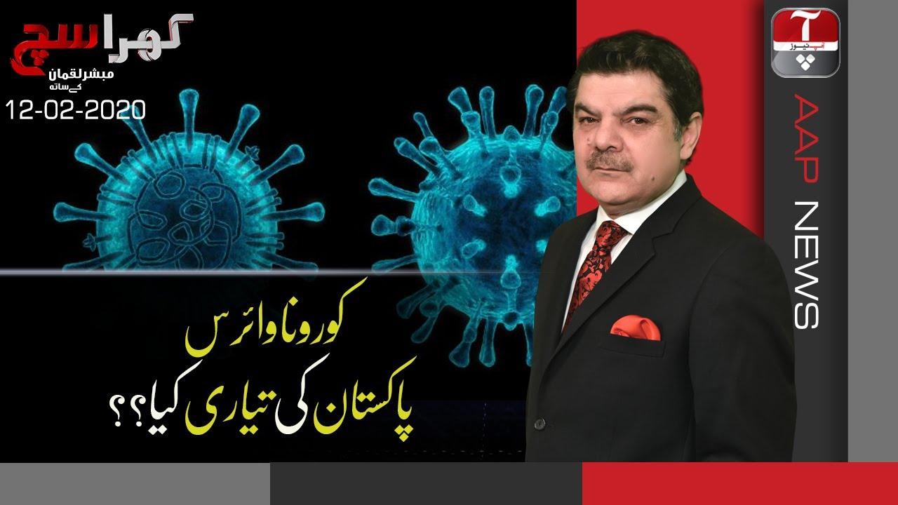 Coronavirus, Pakistan Ki Tayari Kiya? | Khara Sach with Mubasher Lucman | 12 Feb 2020 | Aap News