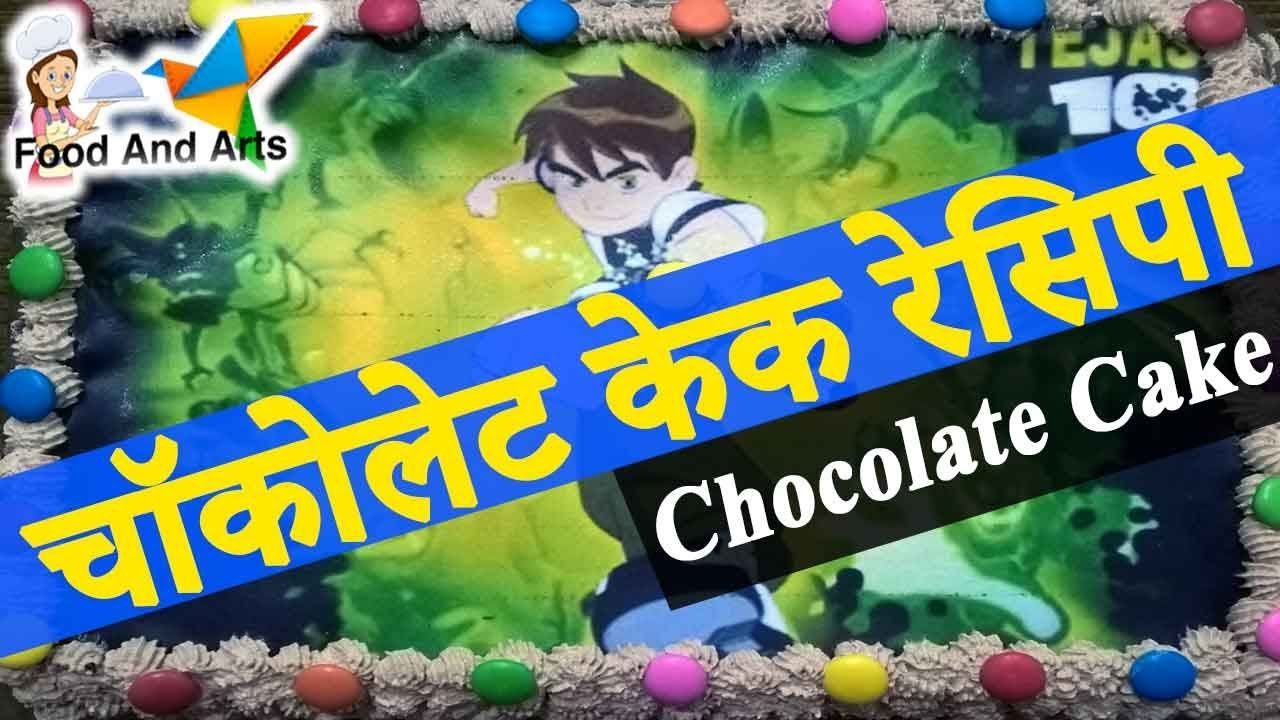 Cake Recipes In Marathi Without Oven: चॉकोलेट केक रेसिपी