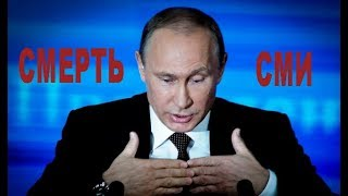 """Большое разоблачение Владимира Путина: """"Уничтожение независимых СМИ"""""""