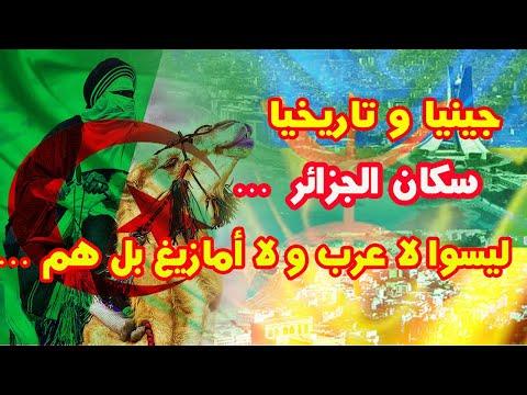 جينيا و تاريخيا سكان الجزائر : ليسوا لا عرب ولا أمازيغ .. بل هم ....