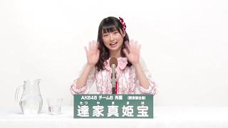 AKB48 49thシングル 選抜総選挙 アピールコメント AKB48 チームB所属 達...