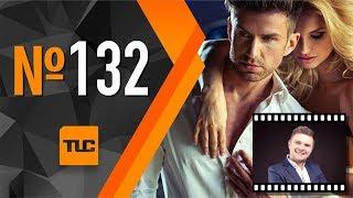 Семинар #132   10 факторов, повышающих мужскую привлекательность