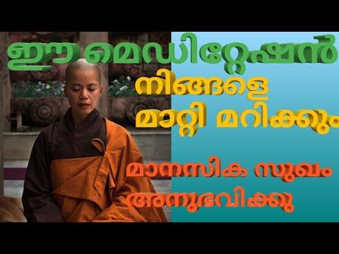 Meditation to Reduce Anxiety, Depression /Malayalam /Mind ...