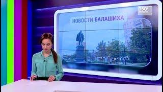 НОВОСТИ 360 БАЛАШИХА 11.10.2017