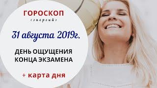День ощущения конца экзамена | Гороскоп | 31.08.2019г. (Сб)