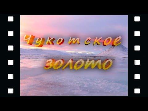Фильм Чукотское Золото ( полностью ) - YouTube