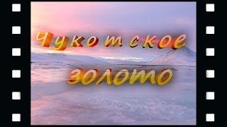 Документальные Фильмы - Чукотское Золото #1