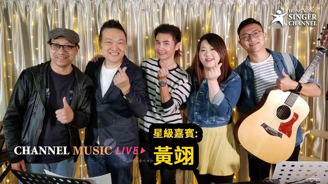 😎黃翊😎X Channel Music Live 第七回:一首歌一份濃情 💕💕