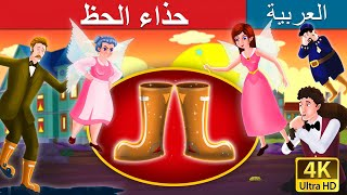 حذاء الحظ | قصص اطفال | حكايات عربية