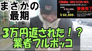 架空請求業者から3万円取り戻しました!!【神回】 thumbnail