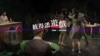 《彼得潘遊戲》主題曲OST - 迷失的遊戲 [2015 short ver.]