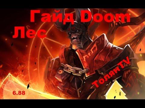 видео: Гайд на doom dota2 6.88c. Дум в лесу под музыку)