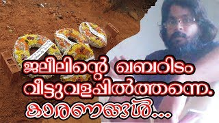 The Grave of C P JALEEL, Mayyil Movies 0263