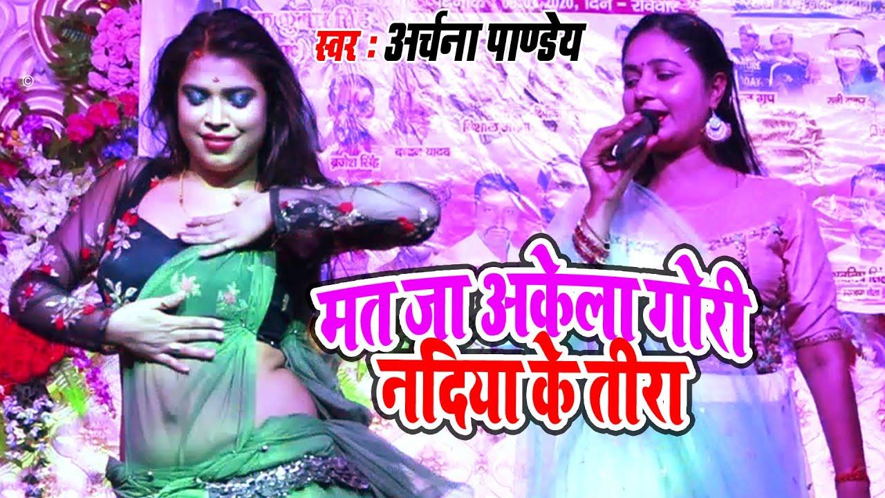 Archana Pandey का स्टेज शो ! Bhojpuri Live Song ! Mat Ja Akela Gori Nadiya Ke Tira
