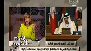 فيديو.. لميس الحديدي: «الوطن عند القطريين شوية فلوس»