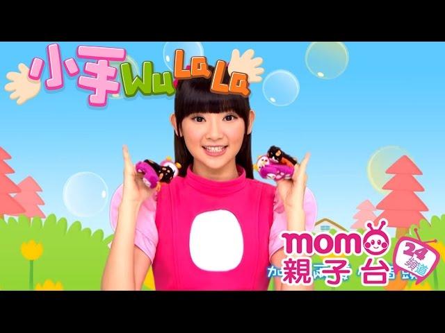 momo親子台 | 【螃蟹歌】小手WuLaLa EP06【官方HD完整版 】